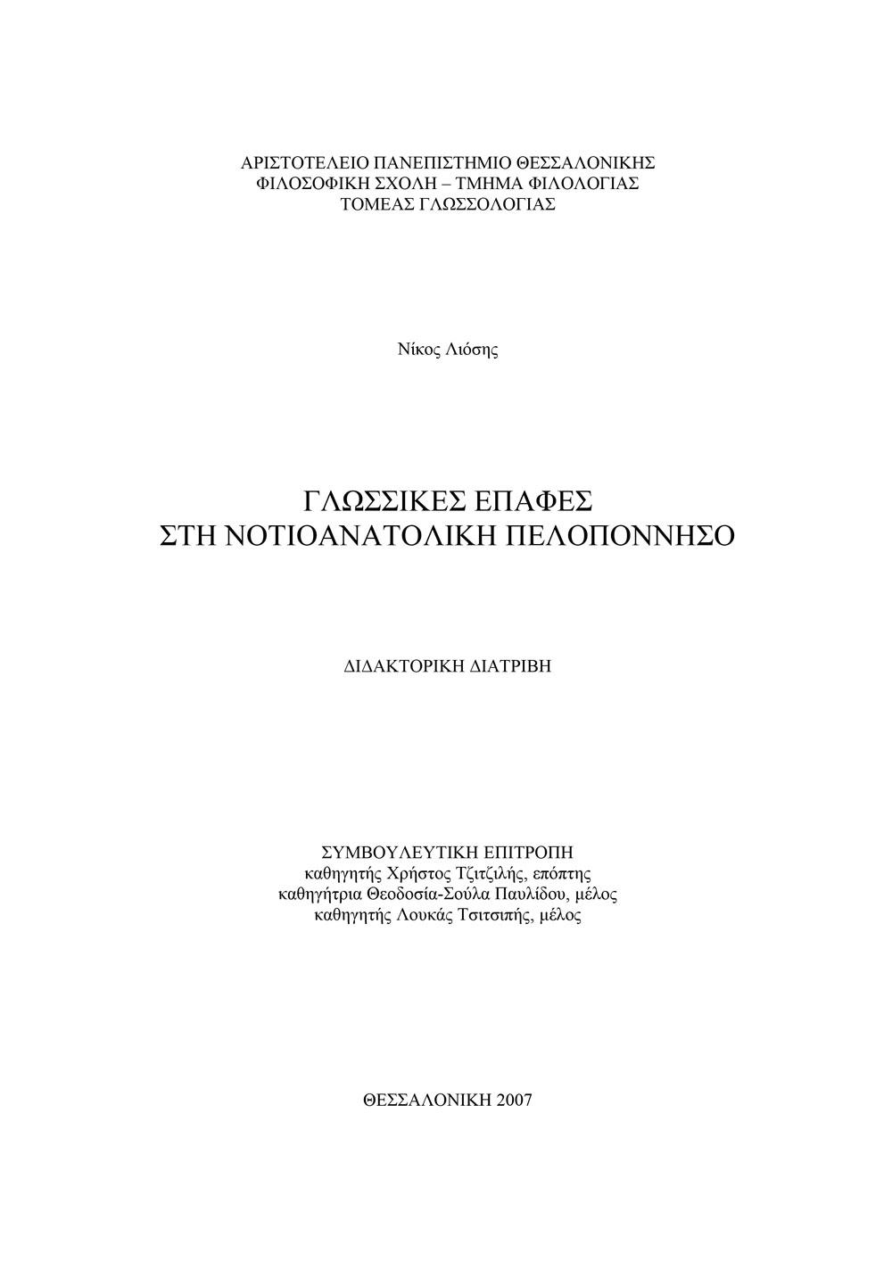 Λιόσης Νικόλαος - Διδακτορική Διατριβή