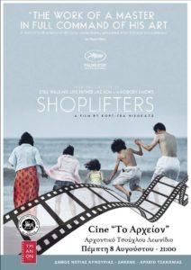 Κλέφτες Καταστημάτων Manbiki Kazoku / Shoplifters