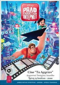 Ραλφ Εναντίον Ίντερνετ Ralph Breaks the Internet