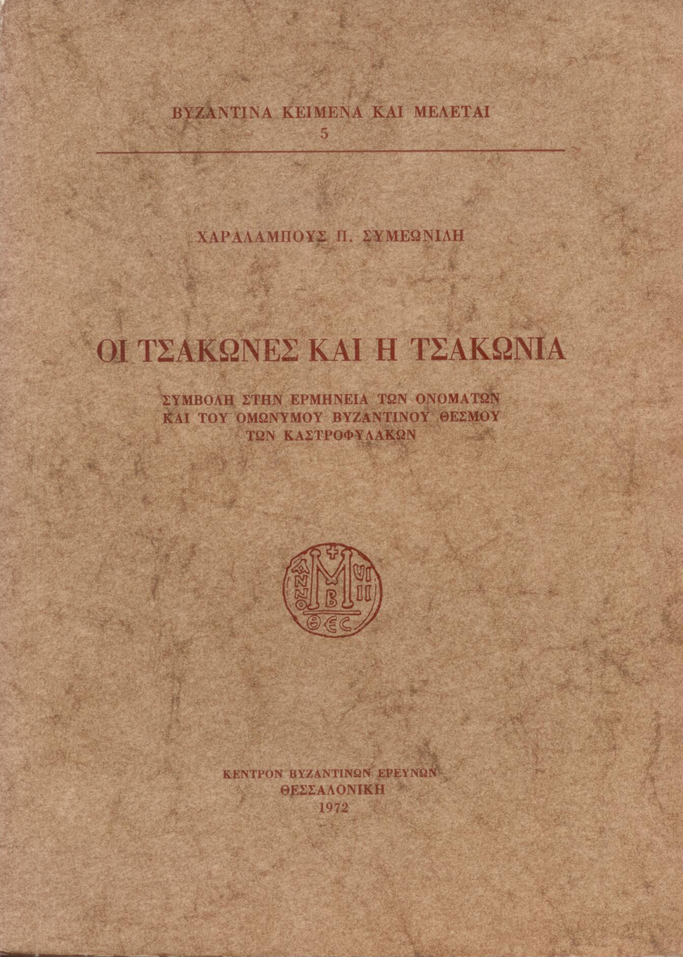 Οι Τσάκωνες και Η Τσακωνιά - Εξώφυλλο