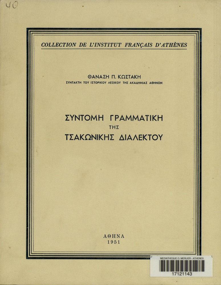 Γραμματική Τσακώνικης Διαλέκτου 1951