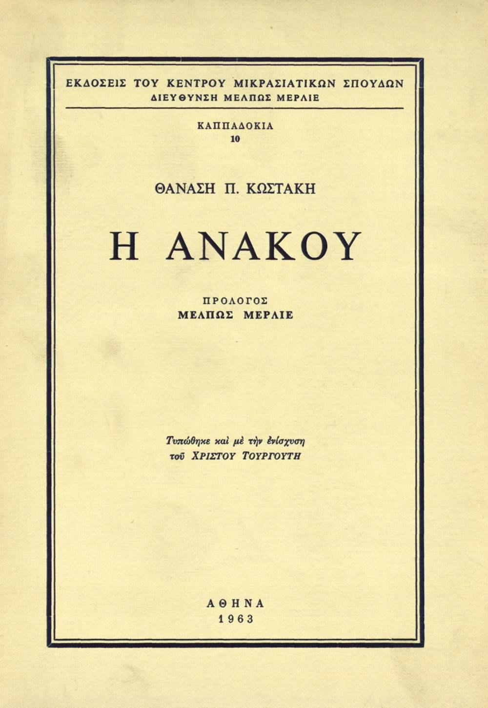Κωστάκης - Η Ανακού
