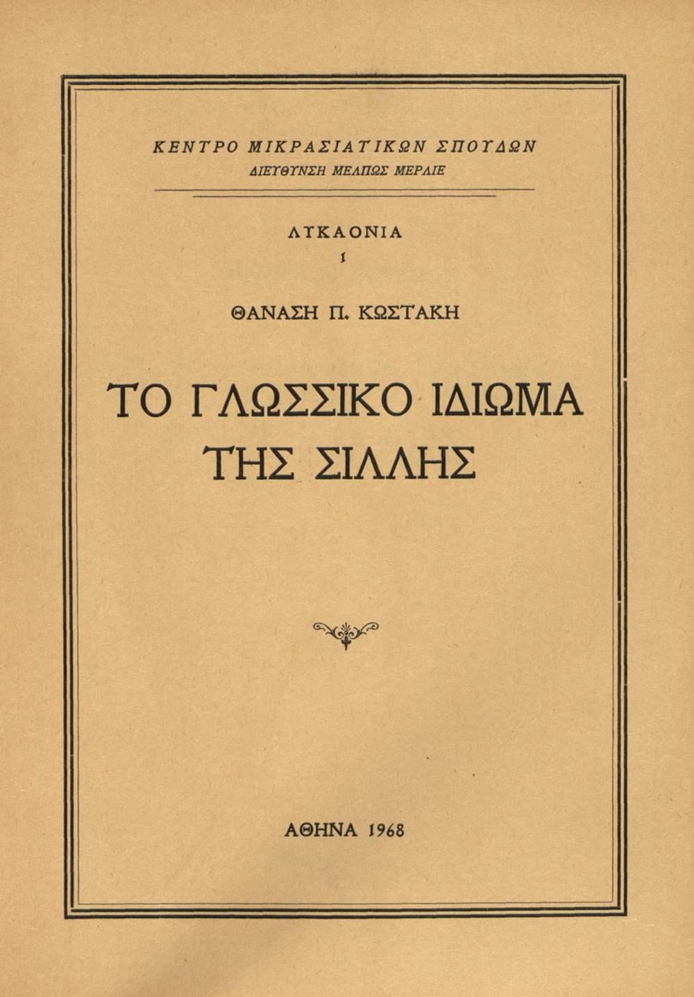 Κωστάκης - Το γλωσσικό ιδίωμα της Σίλλης
